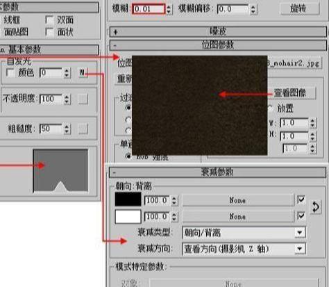 3D MAX欧式客厅夜景渲染教程(17)