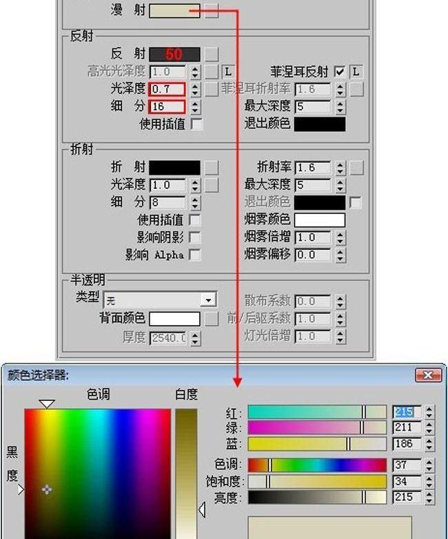 3D MAX欧式客厅夜景渲染教程(9)