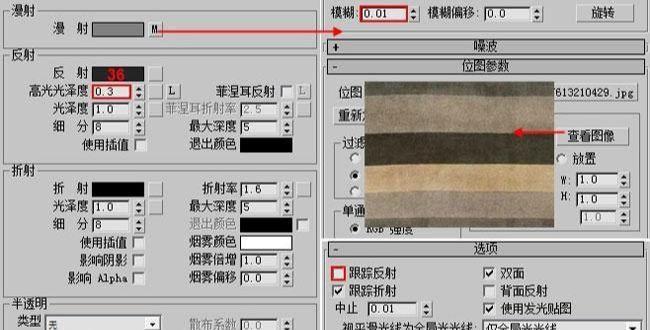 3D MAX欧式客厅夜景渲染教程(23)