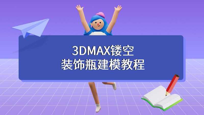 3DMAX镂空装饰瓶建模教程