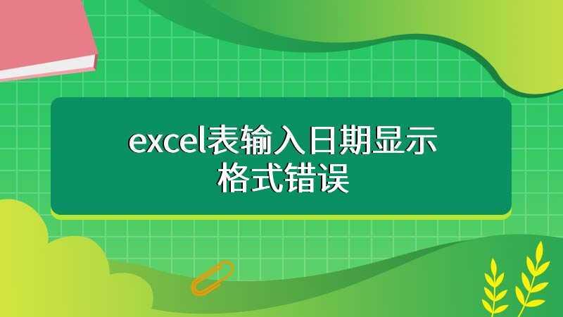excel表输入日期显示格式错误