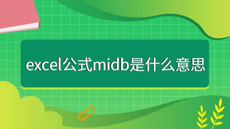 excel公式midb是什么意思