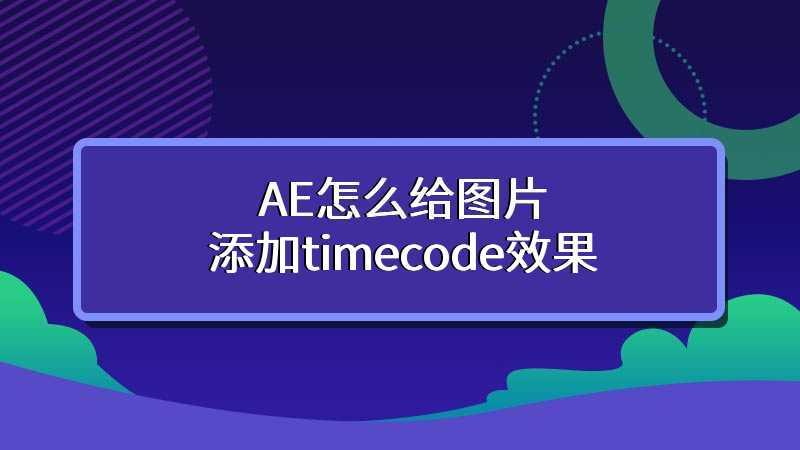 AE怎么给图片添加timecode效果