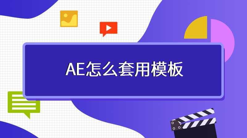 AE怎么套用模板