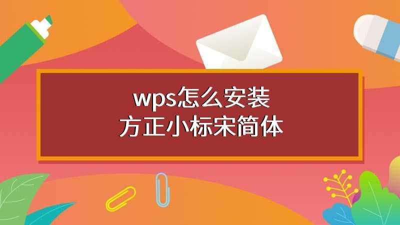 wps怎么安装方正小标宋简体