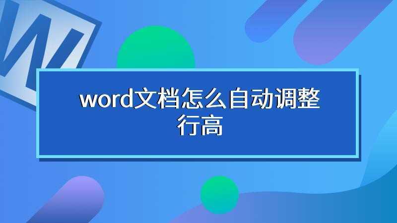 word文档怎么自动调整行高