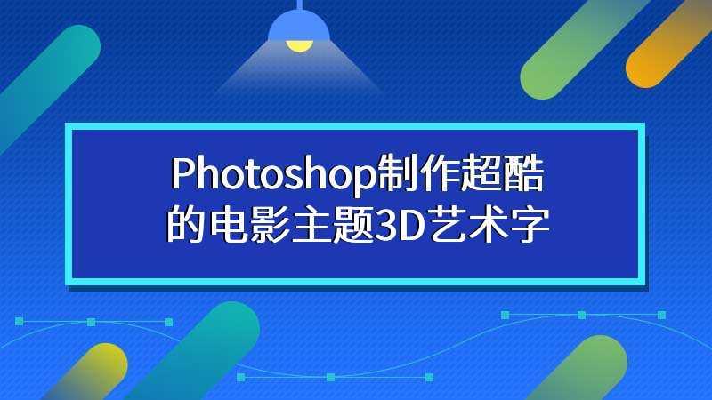 Photoshop制作超酷的电影主题3D艺术字