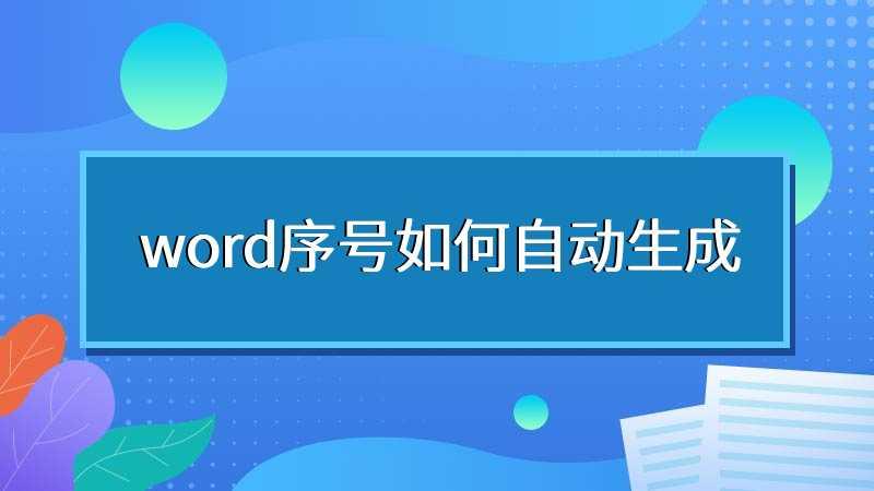 word序号如何自动生成