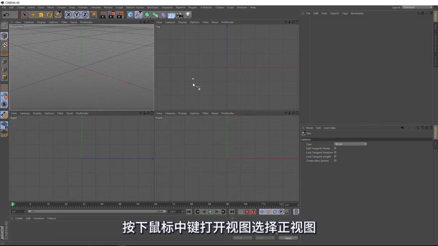 C4D动态循环管道动画教程(3)