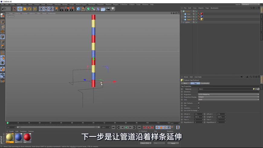 C4D动态循环管道动画教程(7)