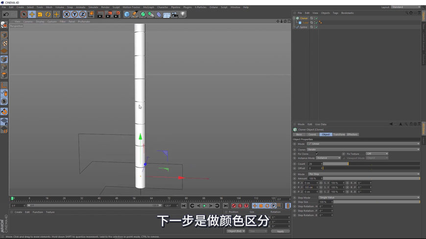 C4D动态循环管道动画教程(6)