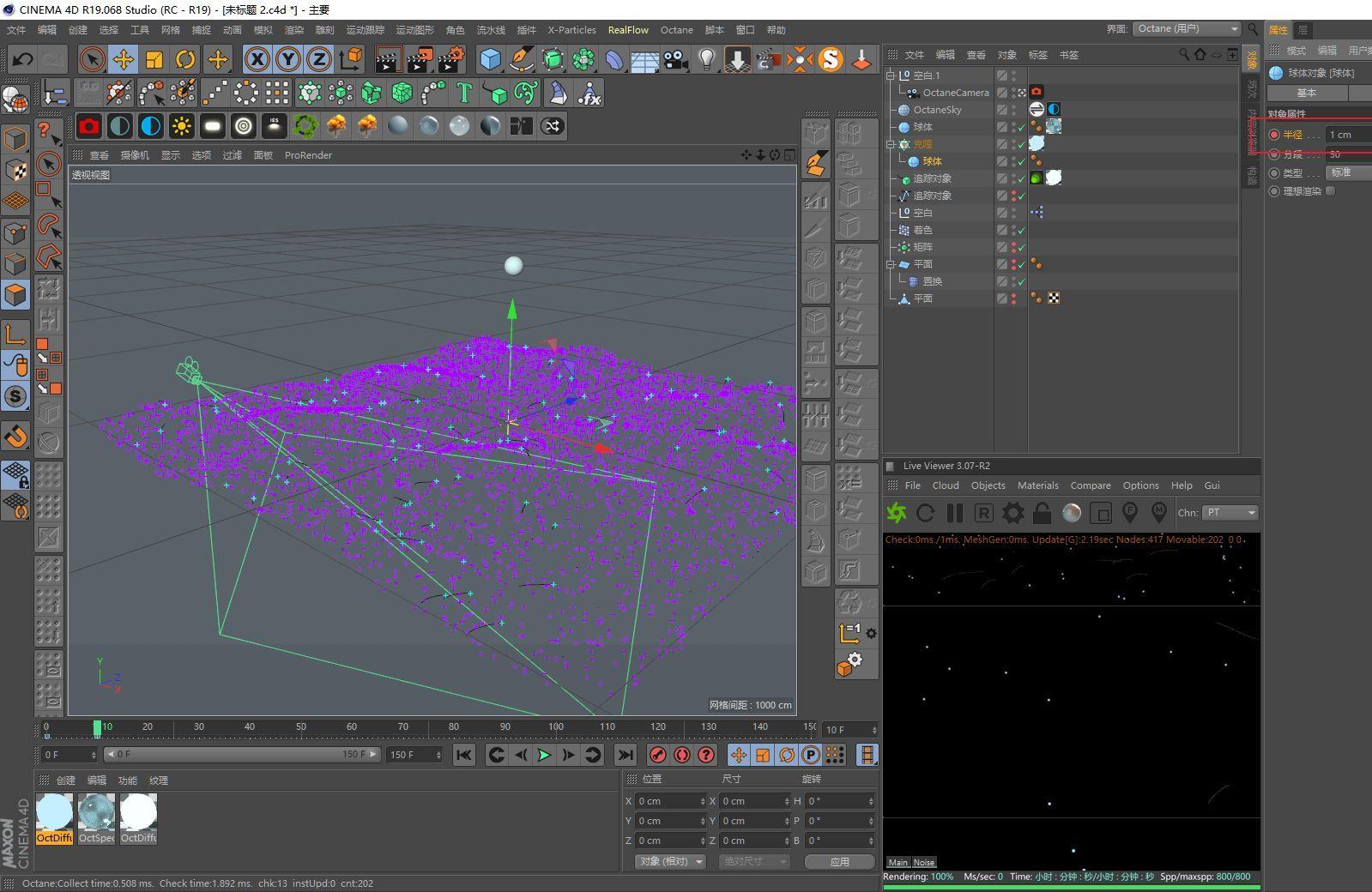 C4D用TP粒子制作线条流淌效果(48)