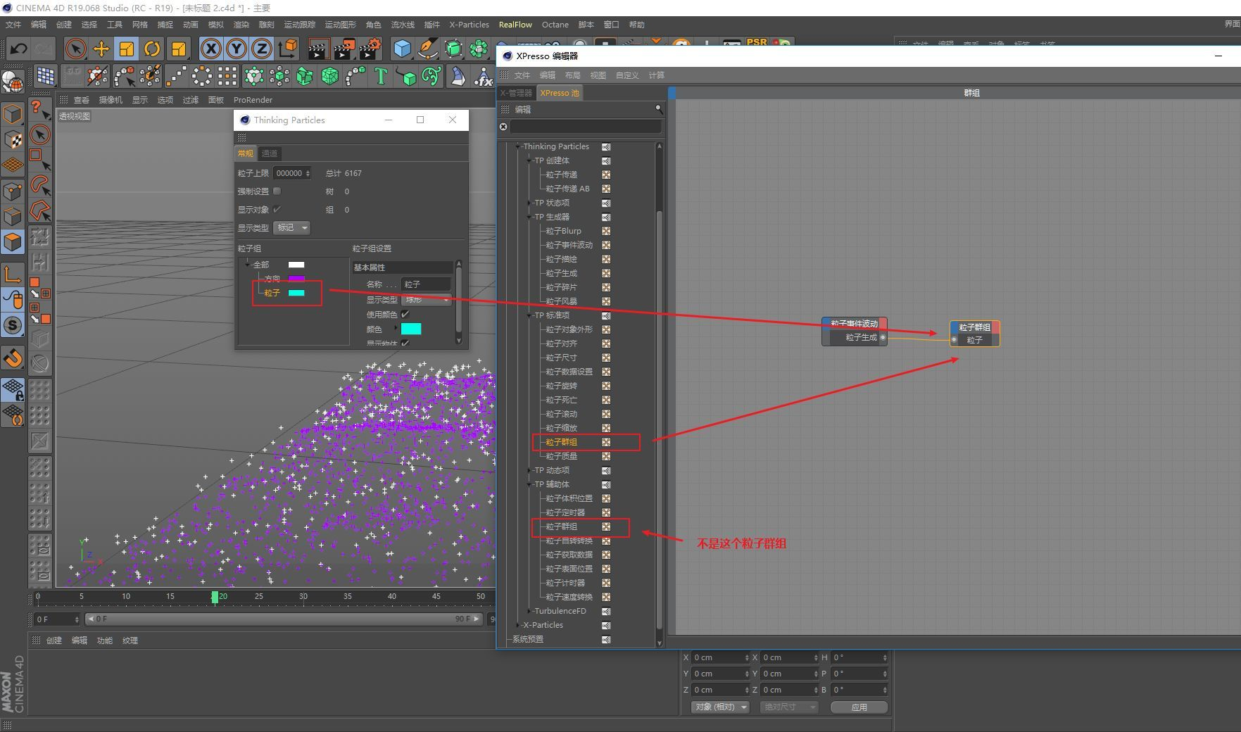 C4D用TP粒子制作线条流淌效果(15)