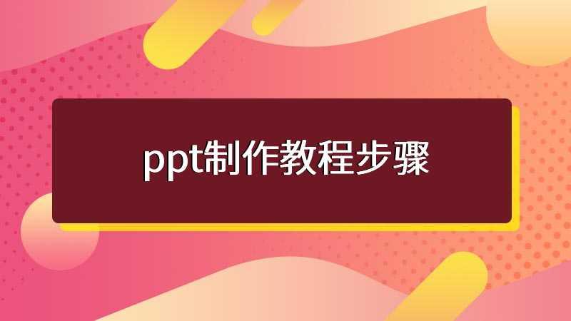 ppt制作教程步骤