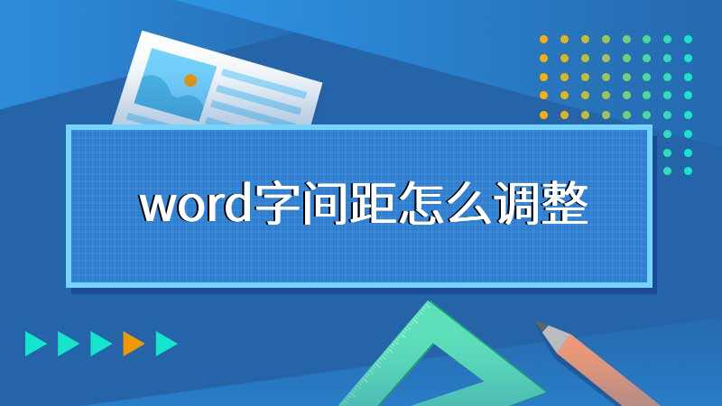 word字间距怎么调整