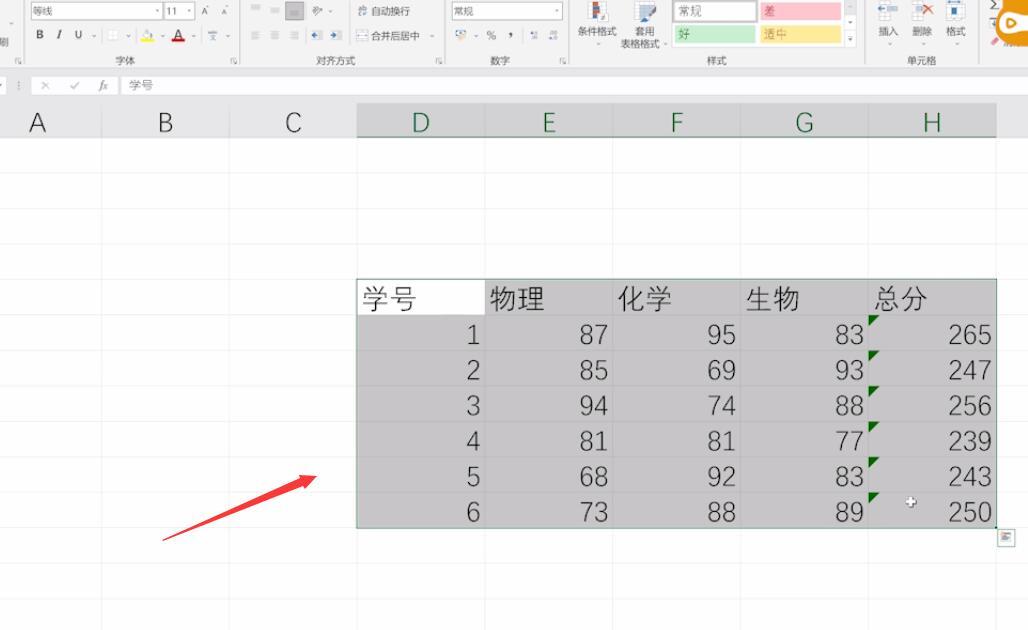 表格制作excel教程(1)