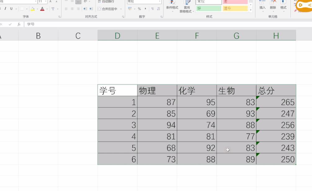 表格制作excel教程(5)
