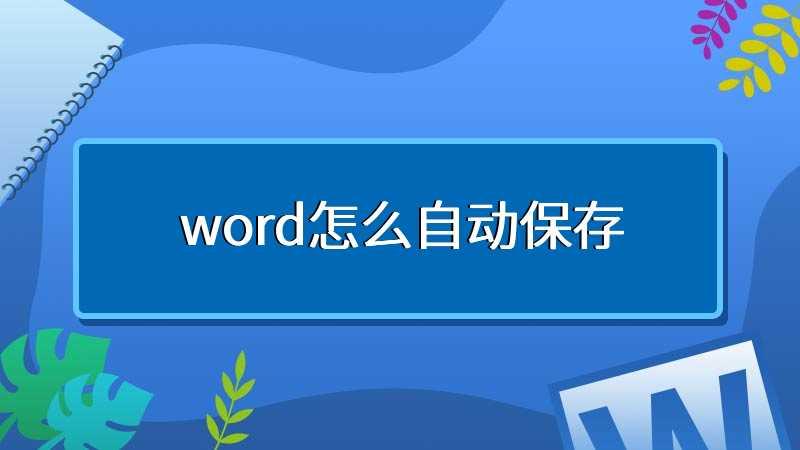 word怎么自动保存