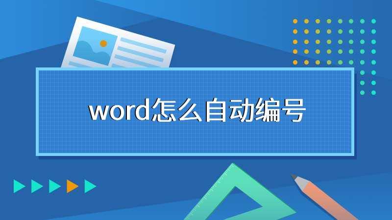 word怎么自动编号