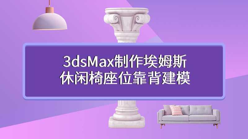 3dsMax制作埃姆斯休闲椅座位靠背建模