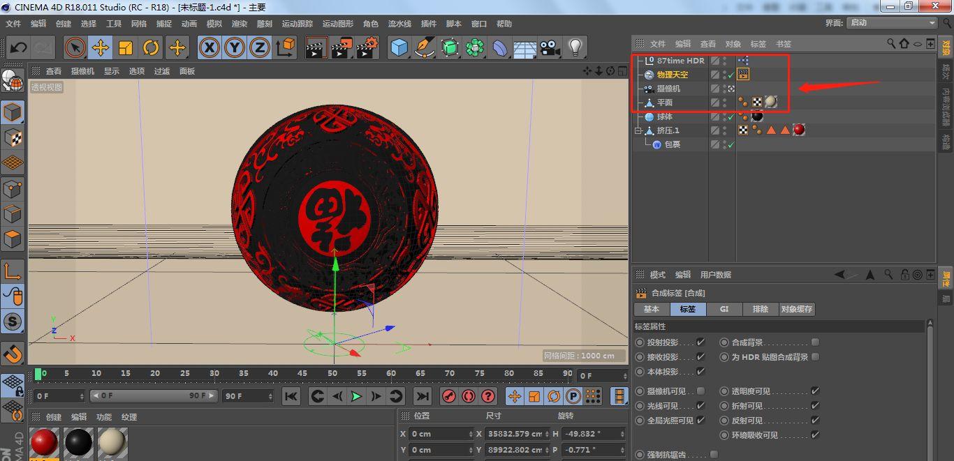 C4D如何制作中国风元素装饰素材(5)