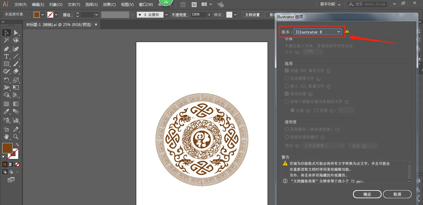 C4D如何制作中国风元素装饰素材(1)