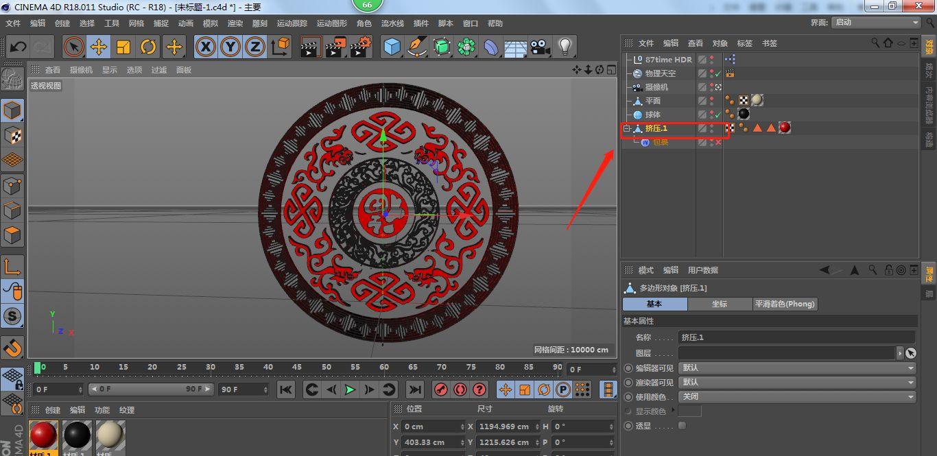 C4D如何制作中国风元素装饰素材(3)