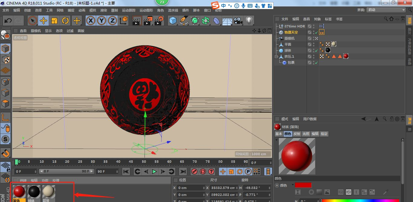 C4D如何制作中国风元素装饰素材(6)