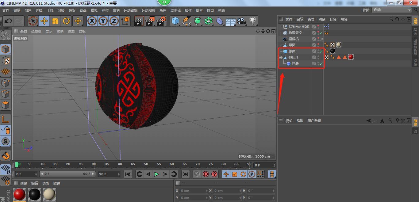 C4D如何制作中国风元素装饰素材(4)