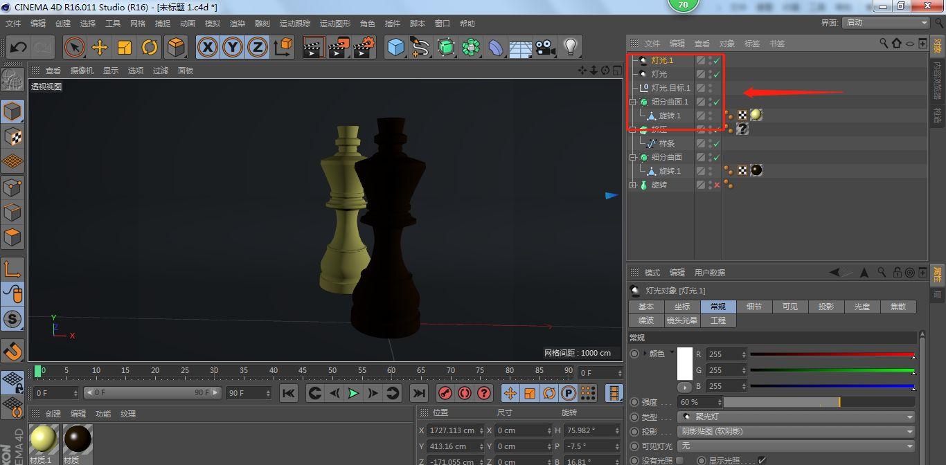 C4D如何用图片来建模制作国际象棋(5)