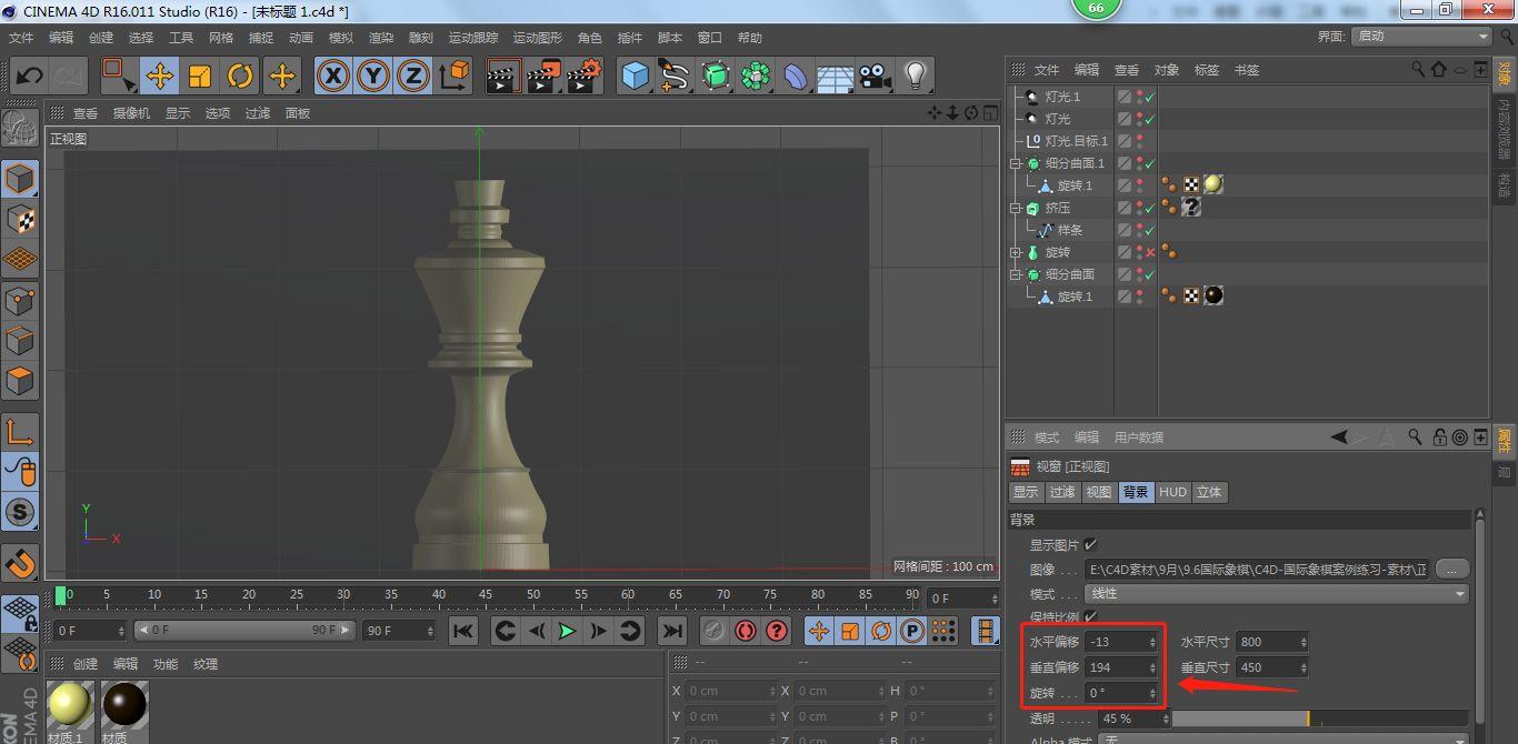C4D如何用图片来建模制作国际象棋(2)