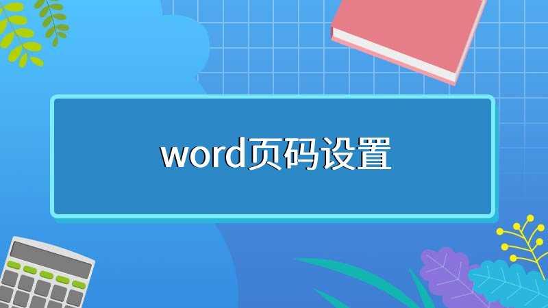 word页码设置