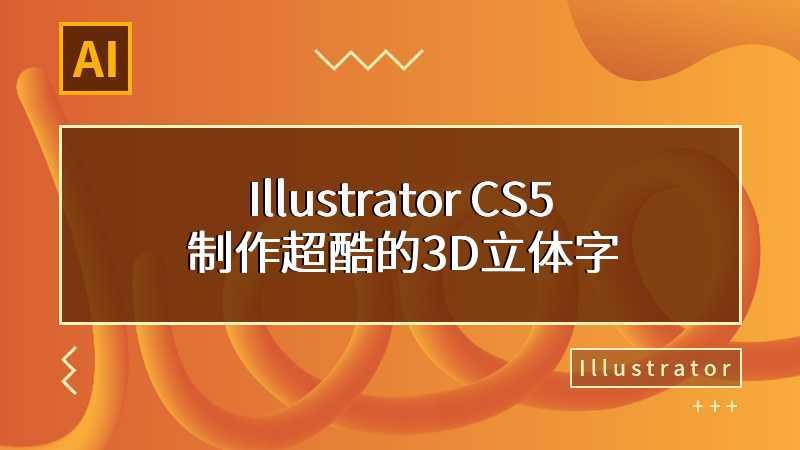 Illustrator CS5制作超酷的3D立体字
