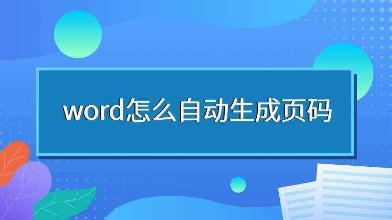 word怎么自动生成页码
