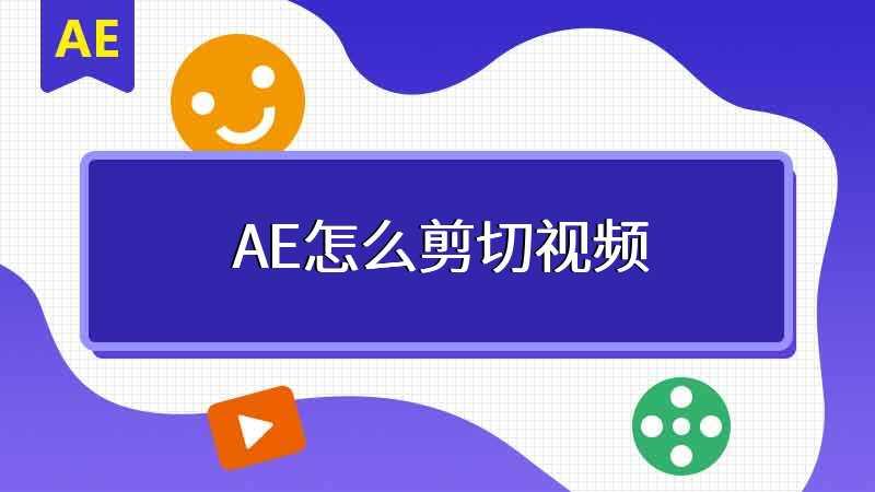 AE怎么剪切视频