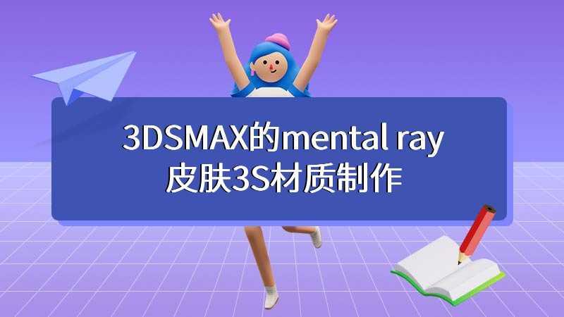 3DSMAX的mental ray皮肤3S材质制作