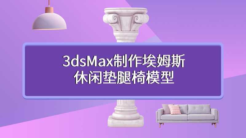 3dsMax制作埃姆斯休闲垫腿椅模型