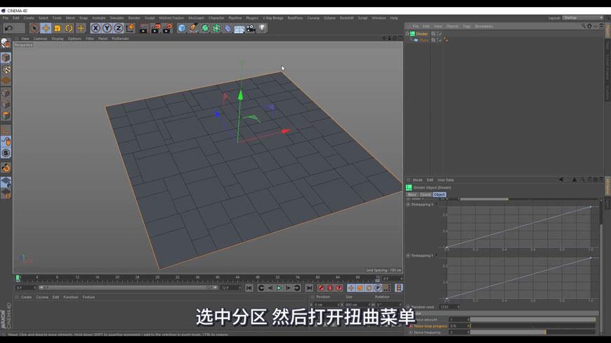C4D用插件制作分区场景建模(7)