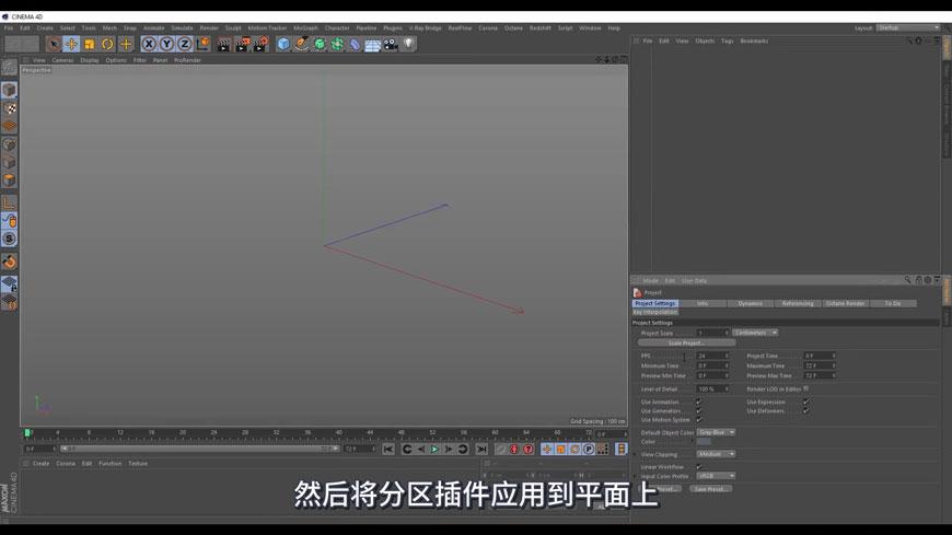 C4D用插件制作分区场景建模(2)