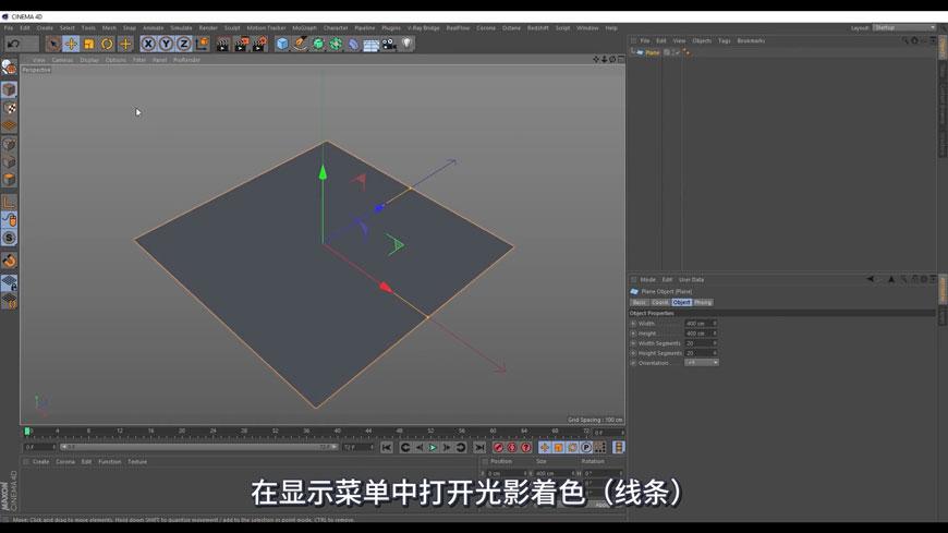 C4D用插件制作分区场景建模(3)