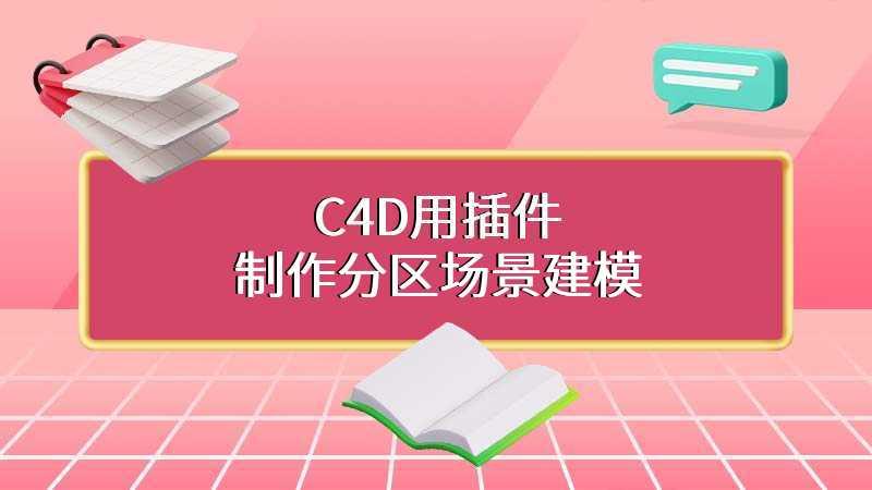 C4D用插件制作分区场景建模