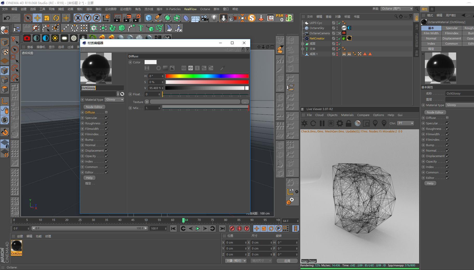 C4D轻松制作框架线条文字动画(17)