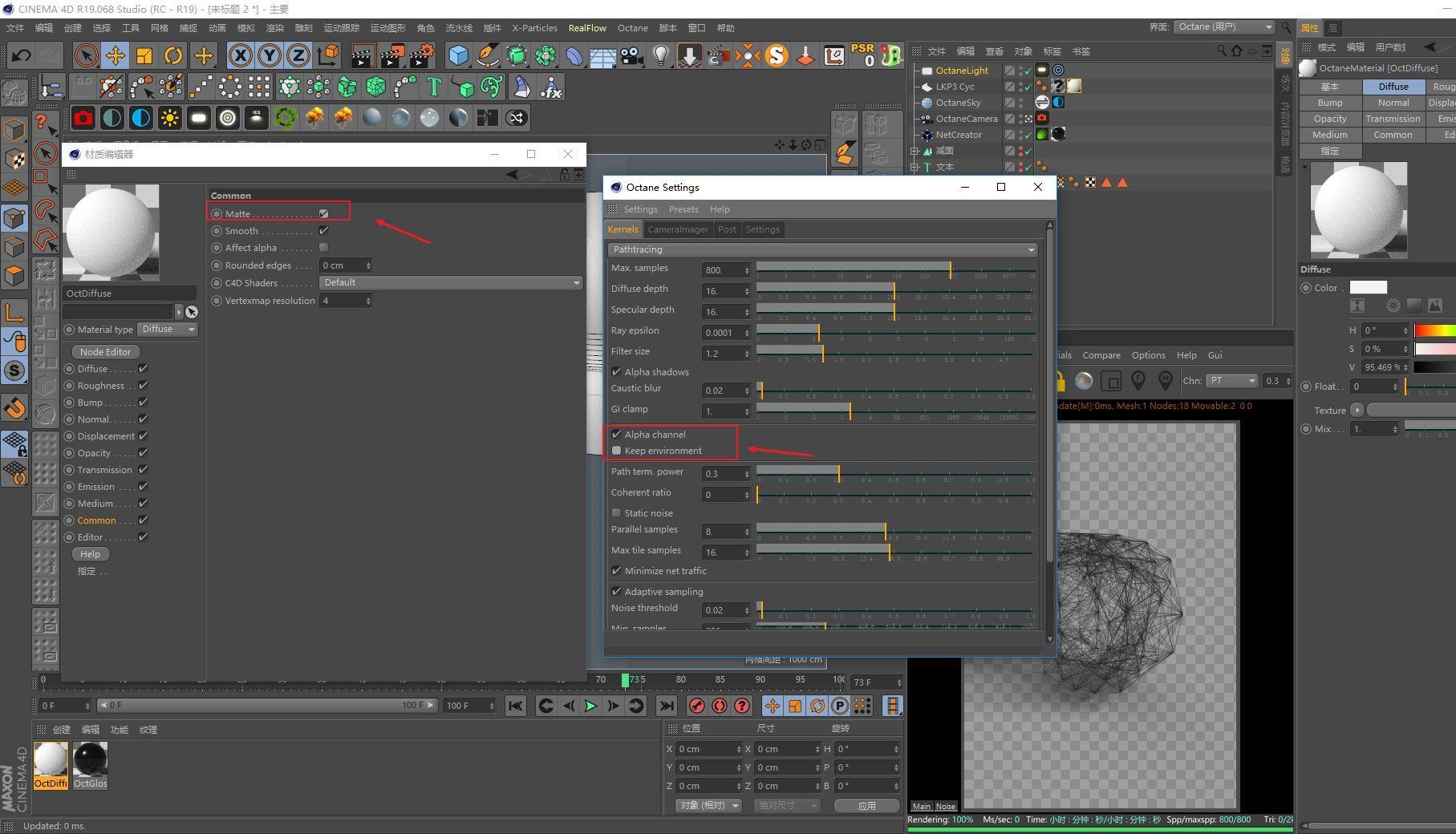 C4D轻松制作框架线条文字动画(19)