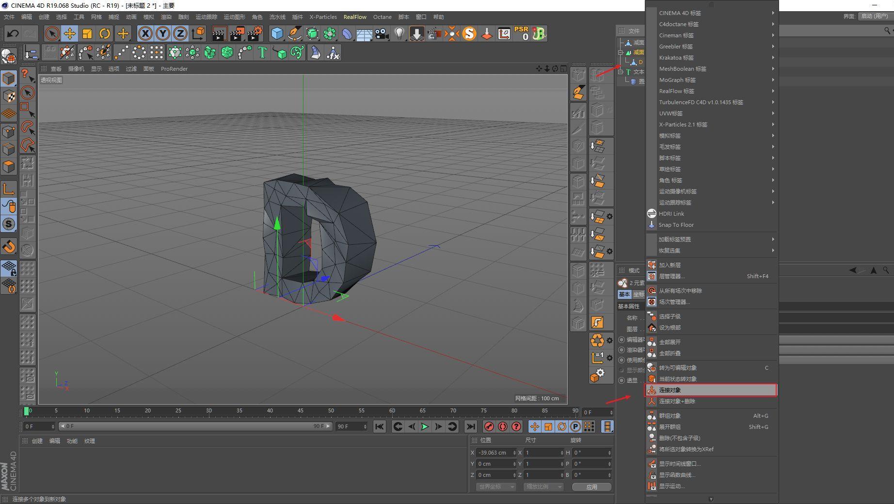 C4D轻松制作框架线条文字动画(9)