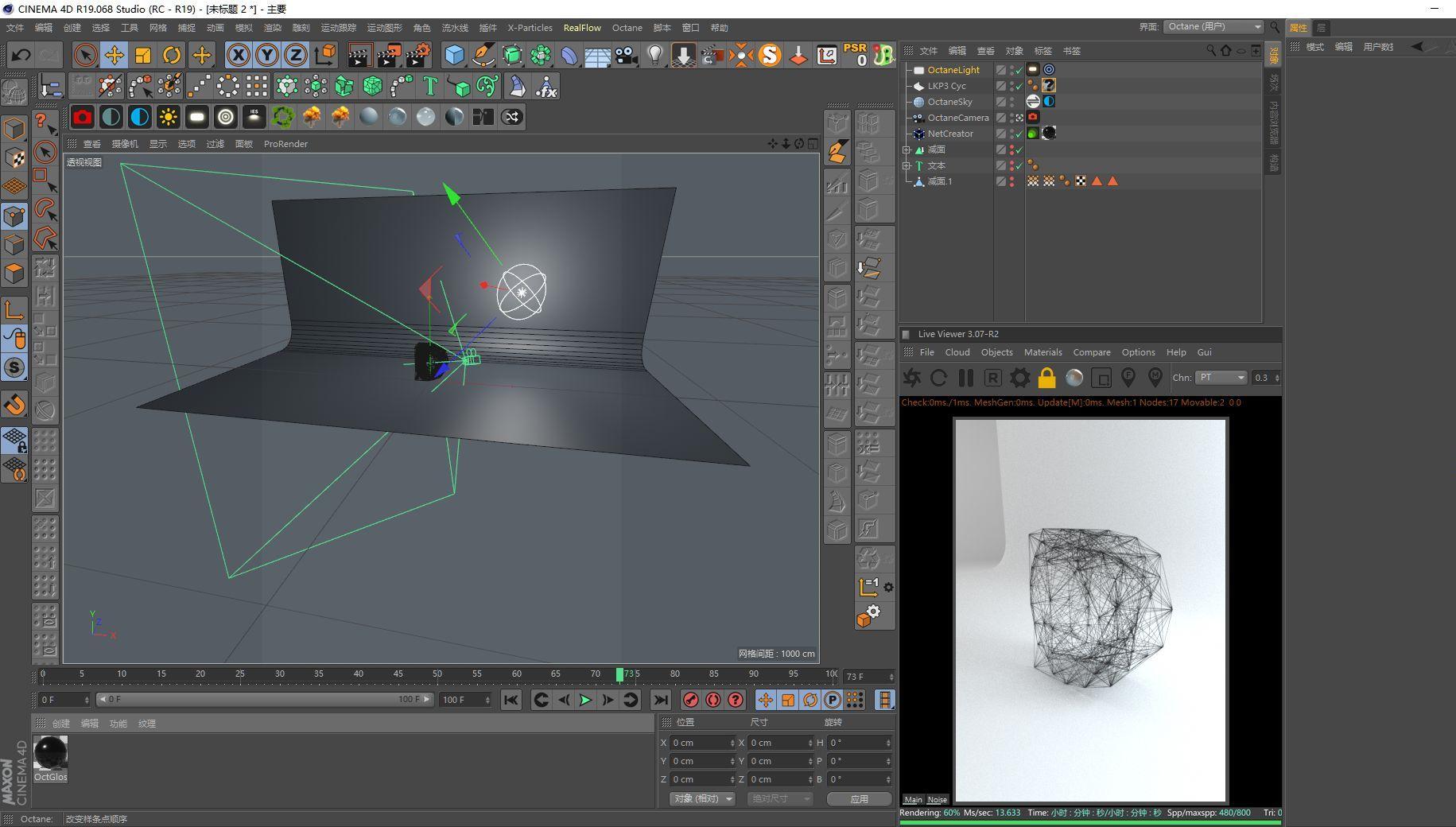 C4D轻松制作框架线条文字动画(18)