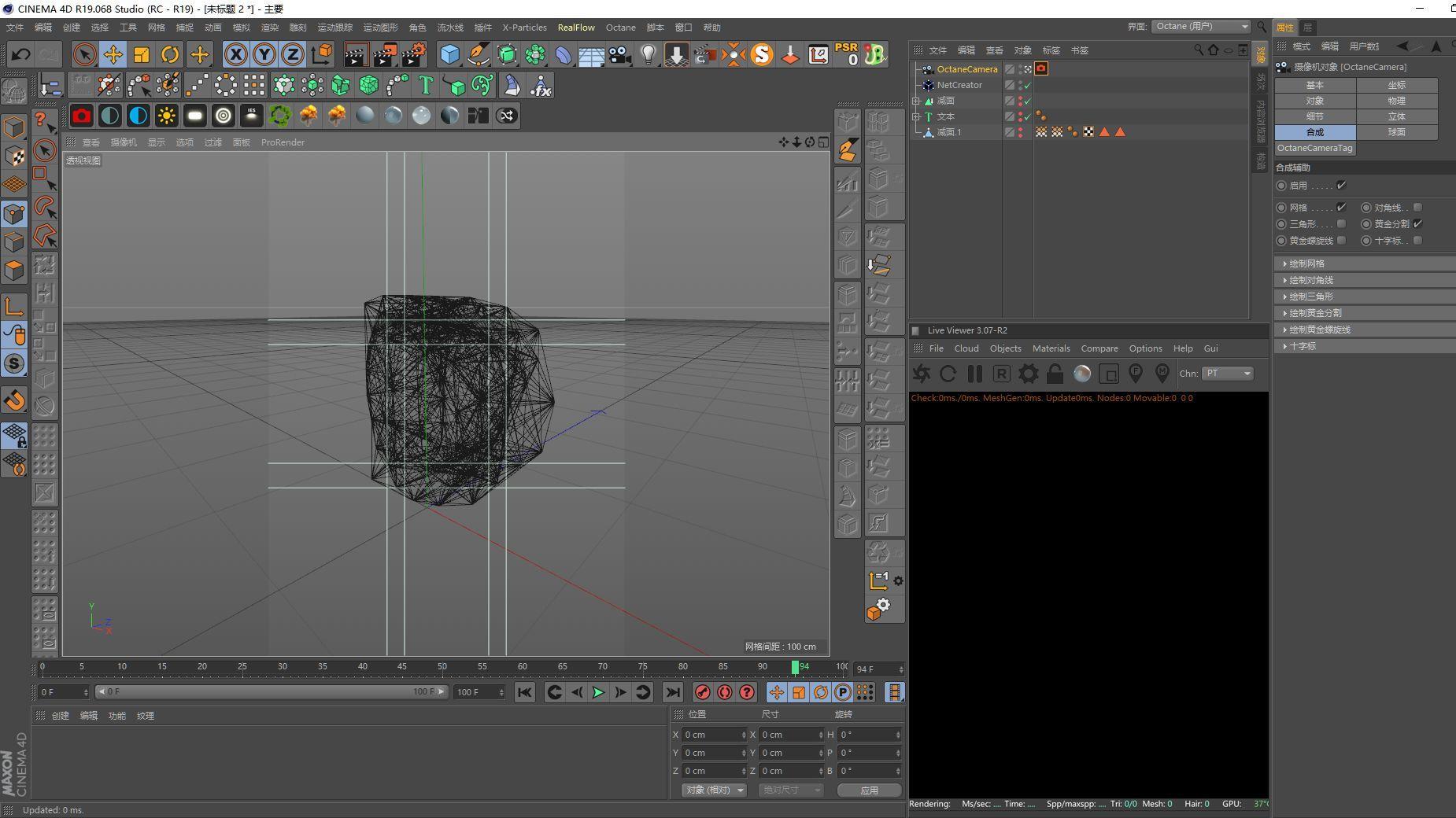 C4D轻松制作框架线条文字动画(14)