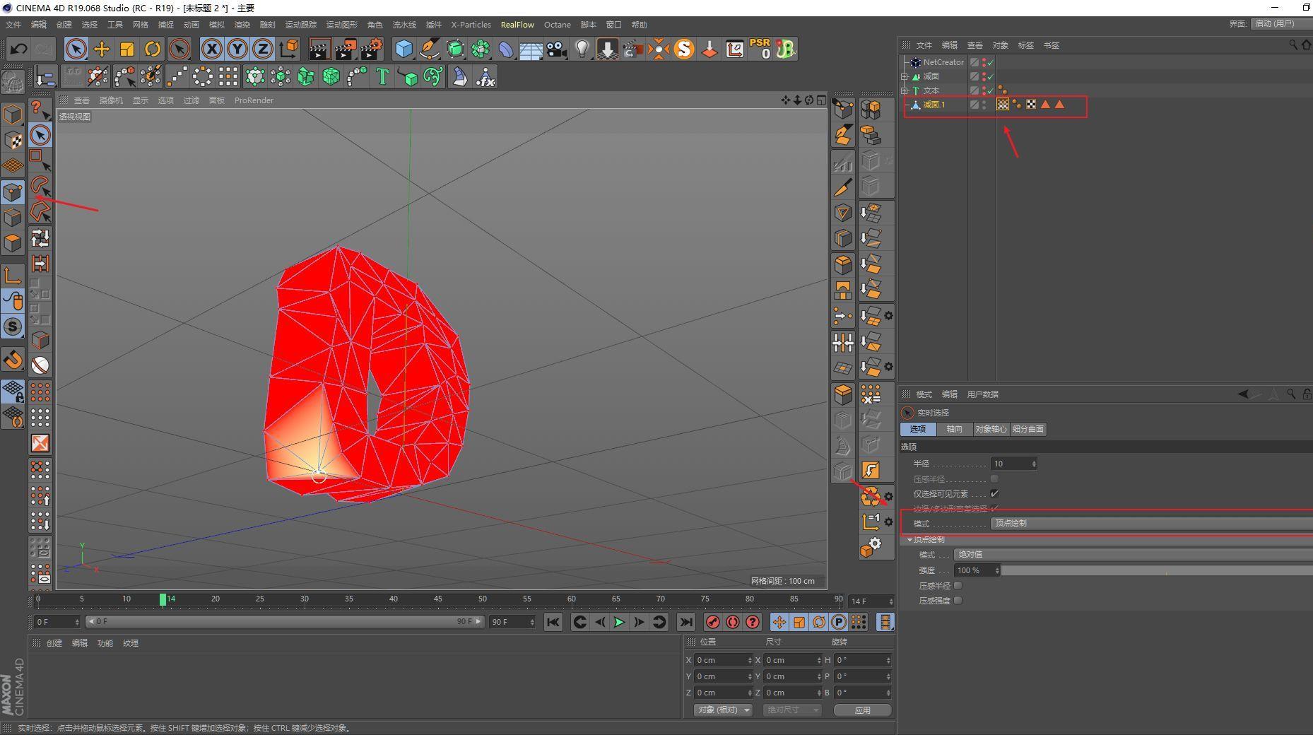 C4D轻松制作框架线条文字动画(12)