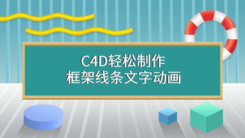 C4D轻松制作框架线条文字动画