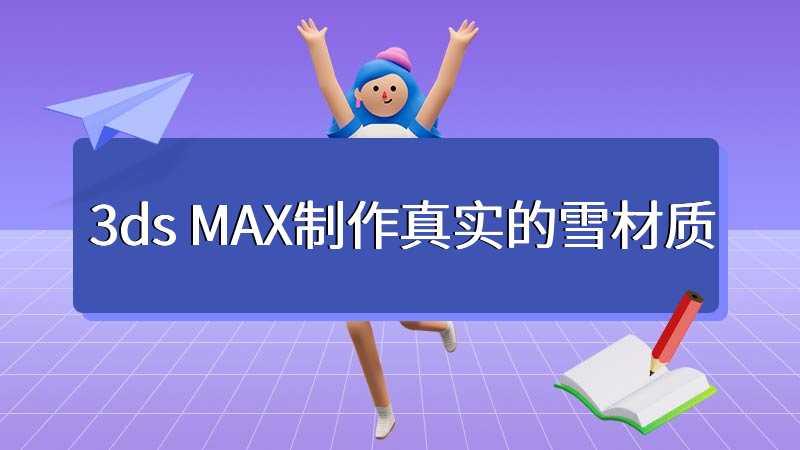 3ds MAX制作真实的雪材质