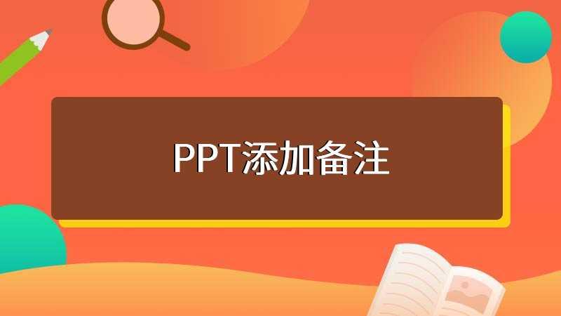 PPT添加备注
